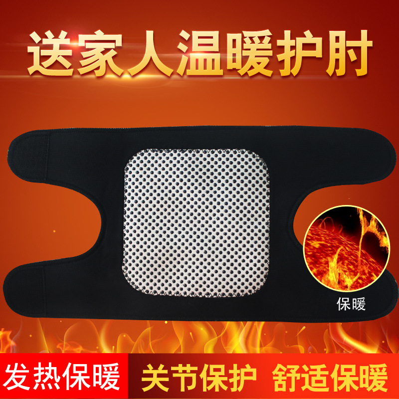 Heating And Warm-keeping Elbow Guard Tourmaline Self-Fever Magnet Elbow Guard Warm Breathable Healthy Protective Clothing