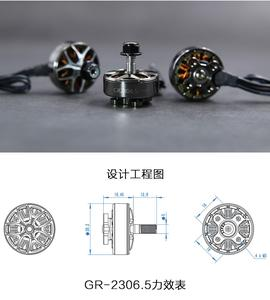 Image 5 - GEPRC GEP GR2306.5 1350KV 6S 1850KV 6S 2450KV 4S Violence Brushless Motor for FPV Racing drone Quacopter Accessories