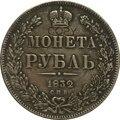 Копия монет 1 рубль, Россия, 1832