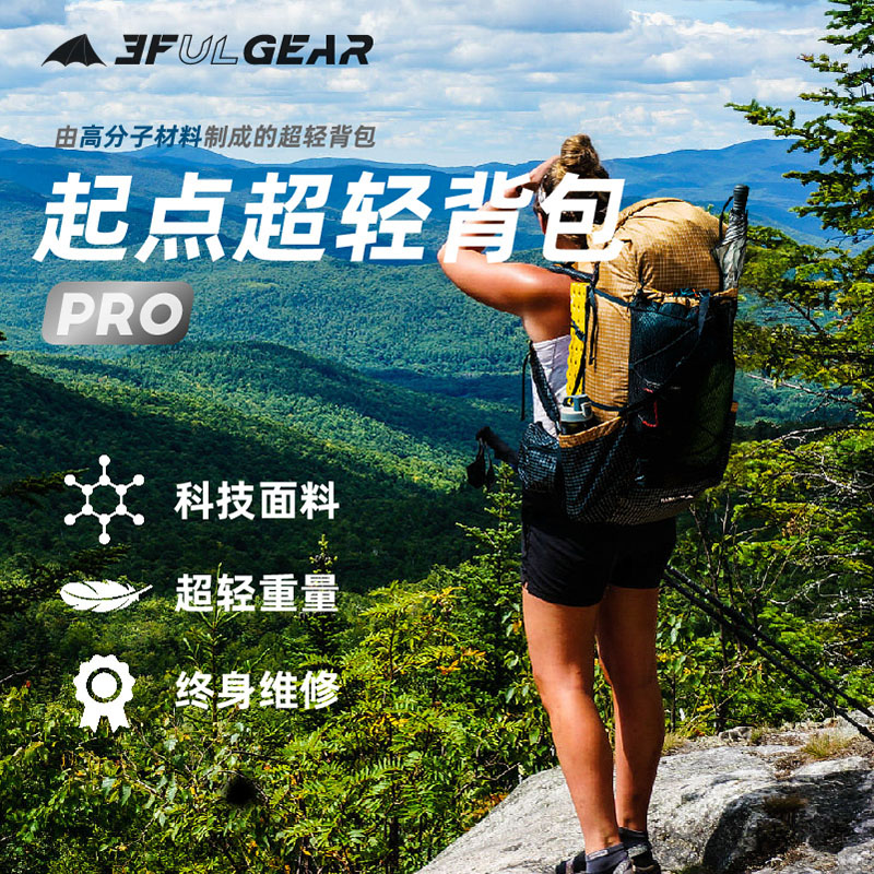 3F UL GEAR Qi Dian Pro UHMWPE Backpack 40+16L Outdoor Hiking Ultralight Backpacks Lightweight Camping Pack