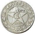 Россия 1 рубль 1921 Россия СССР копия монет Посеребренная монета - фото