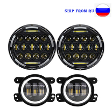 цена на 4pcs 7 JEEP  Wrangler Led Headlight Round 75W 9000LM+ 4 LED Fog Light American DOT Approved for 97-2017 Jeep Wrangler JK TJ LJ
