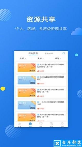 苏州线上教育教师版 v3.1.1