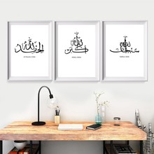 SubhanAllah Alhamdulillah Allahhuakbar Posters and Prints Islamic Arabic Calligraphy Modern Wall Art Canvas Painting Home Decor(China)