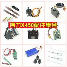 Wltoys XK X450 RC plane Spare parts propelles blade motor servo Receiver ESC charger remote controller Pull rod tail Light etc.(China)