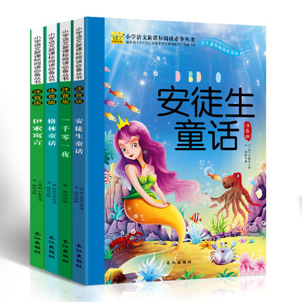 4 Pcs Chinese Reading Books Pinyin Short Story Bedtime Book Andersen / Green Fairy Tales / Arabian Nights / Aesop's Fables