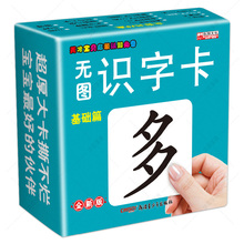 Literacy-Card Characters Chinese Children Brain Kids for Age 0-6 45-Cards Total Memory