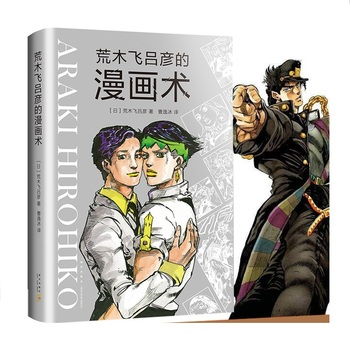 ARAKI HIROHIKO'S Comic Book Comic Anime Novel Art Painting Technique Tutorial Book