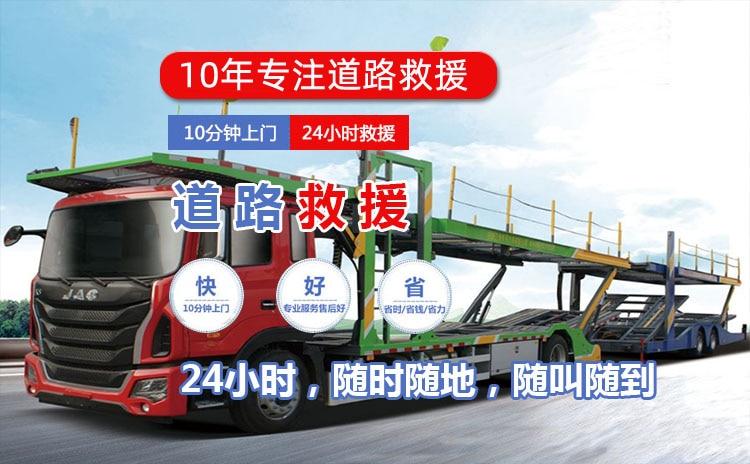 深圳24小时汽车救援公司