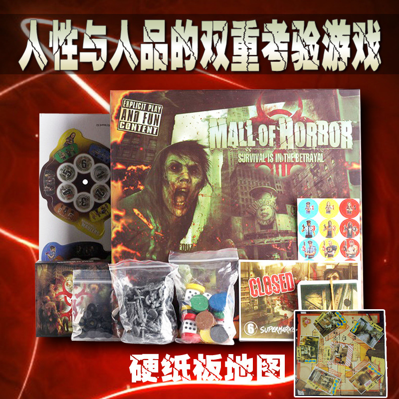 Zombie Shopping Mall Horror Mall Chinese Version Classic Stimulate Tabletop Game