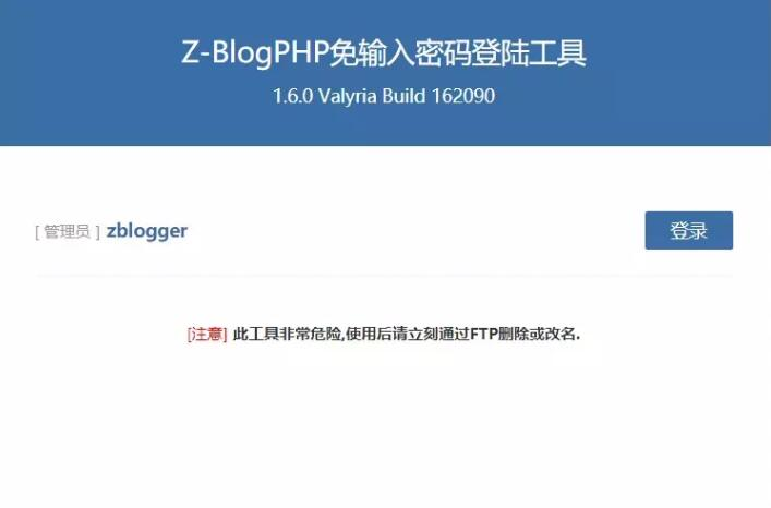 z-blog后台密码丢失恢复重置工具