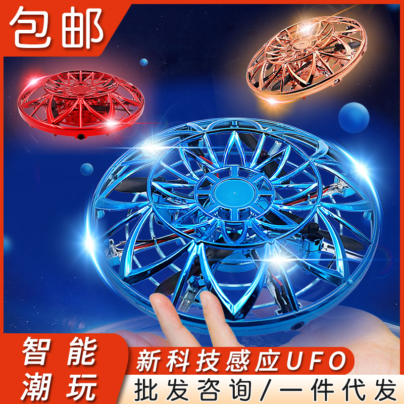 Hot Selling CHILDREN'S Toy UFO Gesture Induction Vehicle Suspension Unmanned Aerial Vehicle UFO Quadcopter