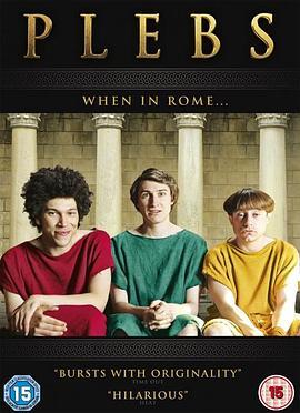 羅馬三賤客第五季