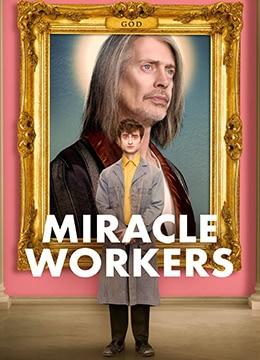 奇迹缔造者 第二季