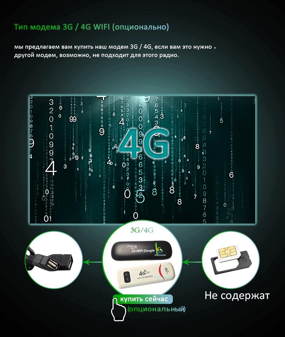 3G4G-WIFI-type-modom