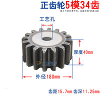 1pcs spur gear 5M34T 5 mod 34 tooth gears motor pinion transmission gear thickness 40mm