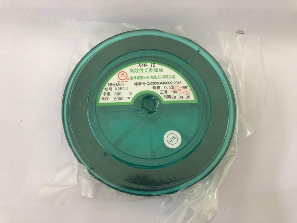 0.2mm*2000m Molybdenum Wire For EDM Wire Cutting Machine image
