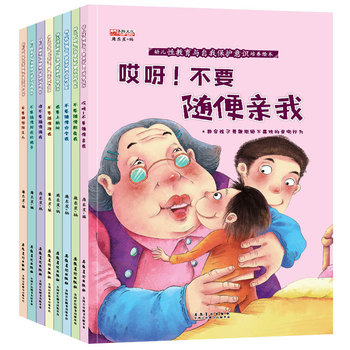 8 pcs / Set Of Chinese Children Must Read Baby Sex Education Prevention Awareness Early Education Books Bedtime Story Book sex education in kenya