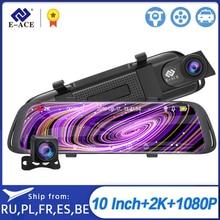 E ACE جهاز تسجيل فيديو رقمي للسيارات 2K تيار وسائل الإعلام مرآة الرؤية الخلفية اللمس FHD 1080P المزدوج عدسة مسجل فيديو للرؤية الليلية السيارات المسجل داشكام