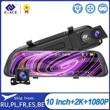 E ACE רכב Dvr 2K זרם מדיה RearView מראה מגע FHD 1080P הכפול עדשת מקליט וידאו ראיית לילה אוטומטי Registrator dashcam