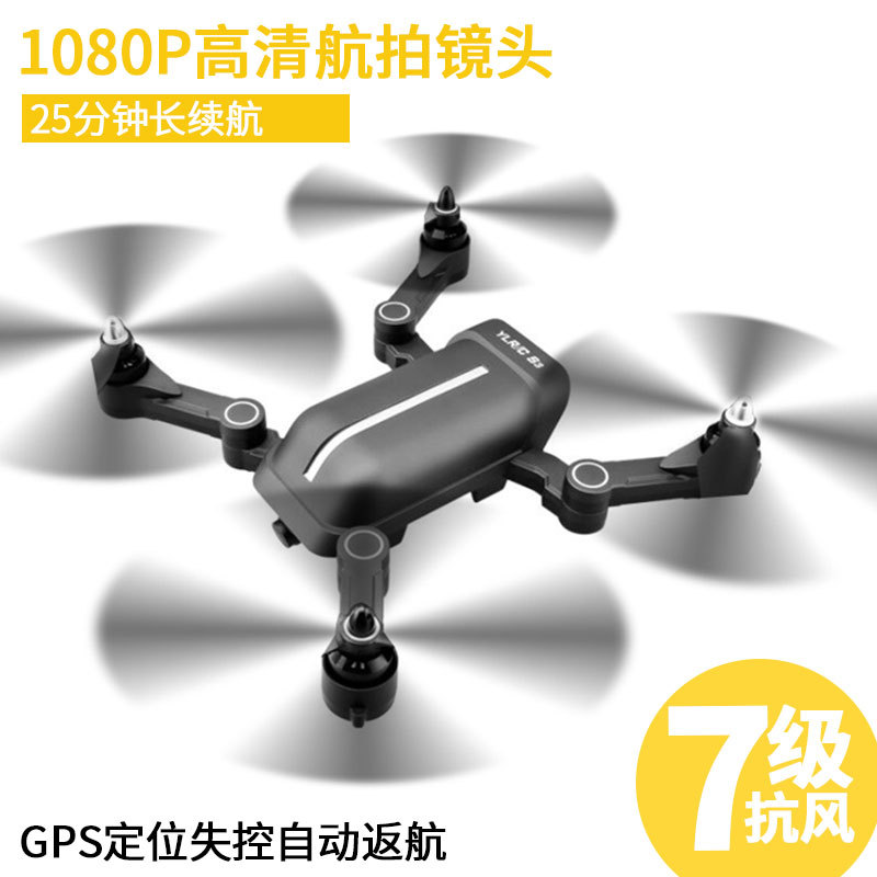 Profession Brushless Folding Unmanned Aerial Vehicle High-definition Aerial Photography Long Life Remote Control Aircraft GPS Un