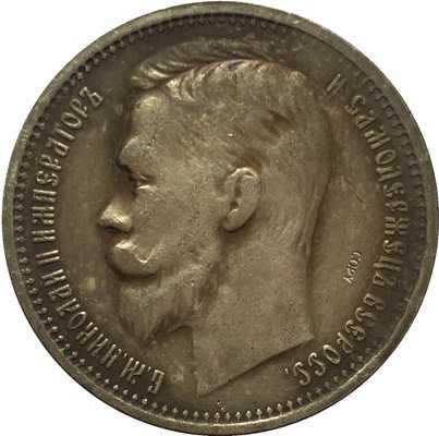 1911 RUSSLAND 1 Rubel MÜNZEN KOPIEREN