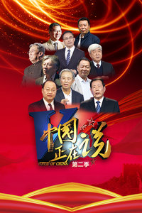 中国正在说2