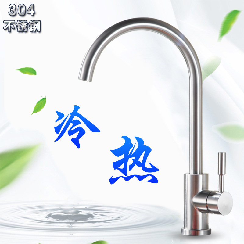 304 Stainless Steel Faucet Kitchen Faucet Hot And Cold Washing Basin Sink Single Handle Heating And Plumbing Bathroom Sanitary W