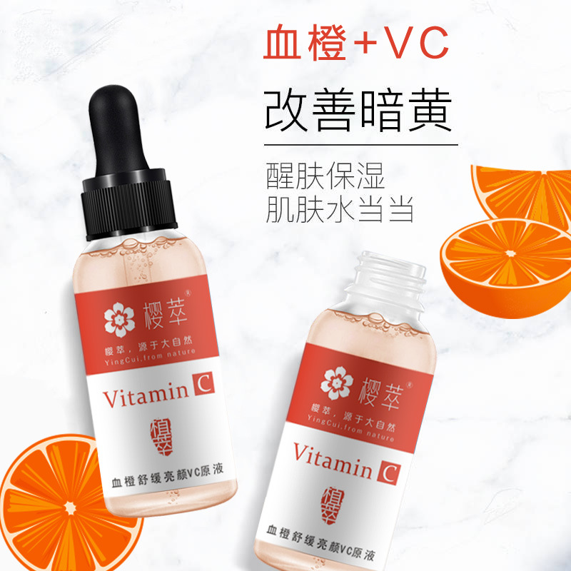 Sakura Extract Blood Orange Soothing And Brightening VC Concentrate Desalination Pigment Brightening Skin Hydrating Essence