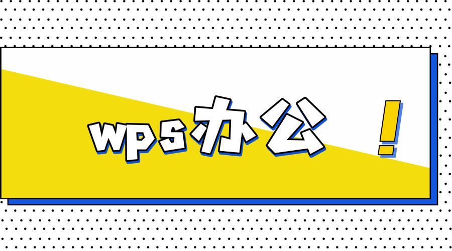 软件-PC端WPSPro专业增强自激活版+正版激活序列号