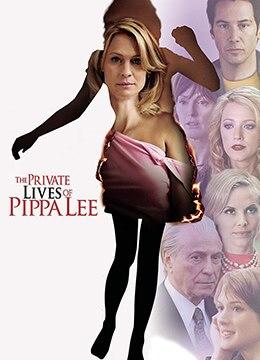 皮帕李的私生活