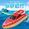Children's water remote control boat electric waterproof high-speed speedboat cruise ship model boy toy