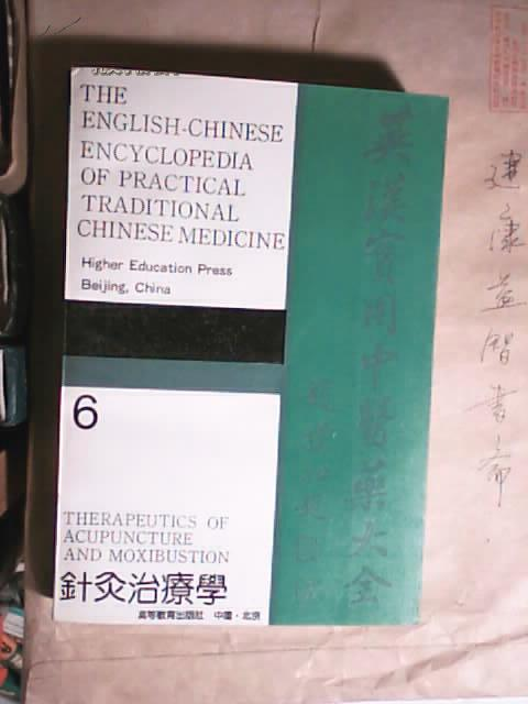 Used Bilingual Chinese & English Encyclopaedia Series Book 06 Acupuncture And Moxibustion Therapy Medical Book