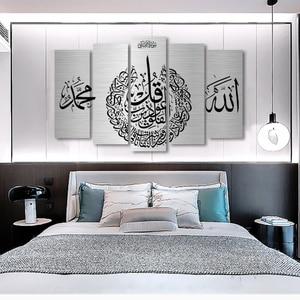 Image 2 - Современные Серебристые исламские картины на холсте, 5 панелей, настенные художественные картины и плакаты для гостиной, интерьер, домашний декор