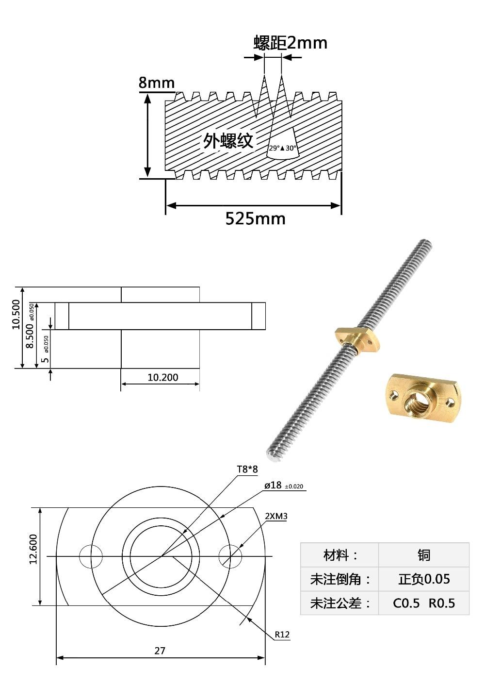 铣边铜螺母导程8规格书