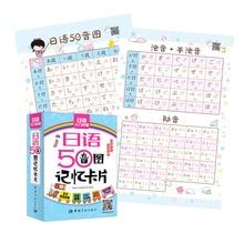 Japanese 50 Syllabary Memory Card Practical Vocabulary Common Sentence Entry Pronunciation Word Libros Books Copybook Kana Art
