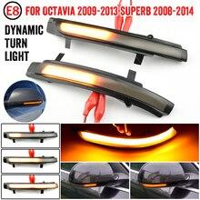 مرآة الرؤية الخلفية مكرر الديناميكي الوامض لسكودا اوكتافيا MK2 A5 رائع B6 3T مصباح إشارة الانعطاف LED 2009 2010 2011 2012