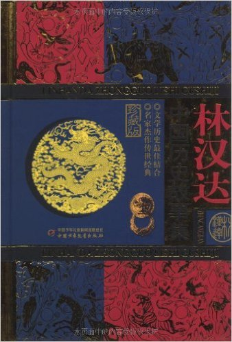 Collection Of Chinese History Stories From Lin Handa