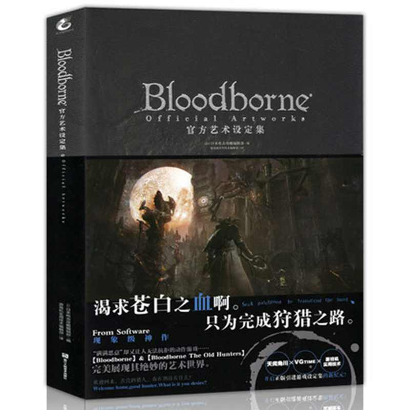 Bloodborne Blood Curse Japanese Art Illustration Set Chinese Original Blood Borne Student Game Book Comic Book
