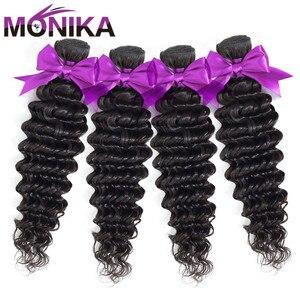 Image 5 - Monika 毛 3/4 バンドル tissage ブラジルバンドル人毛織りバンドル 30 インチバンドル非レミーの髪束