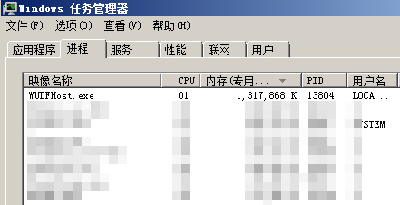 WUDFHost.exe占用1G多的内存