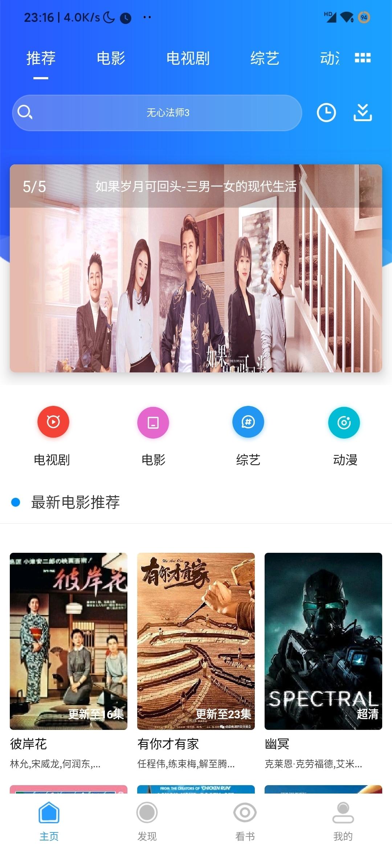 冰龙视界app