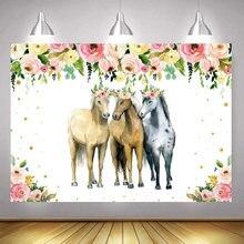 Лошади С Днем Рождения фон для фото на вечеринке изготовленный