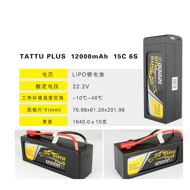Tattu Plus <font><b>12000mAh</b></font> 22.2V 15C 6S1P <font><b>Lipo</b></font> Smart Battery Pack with EC5 Plug for uav image