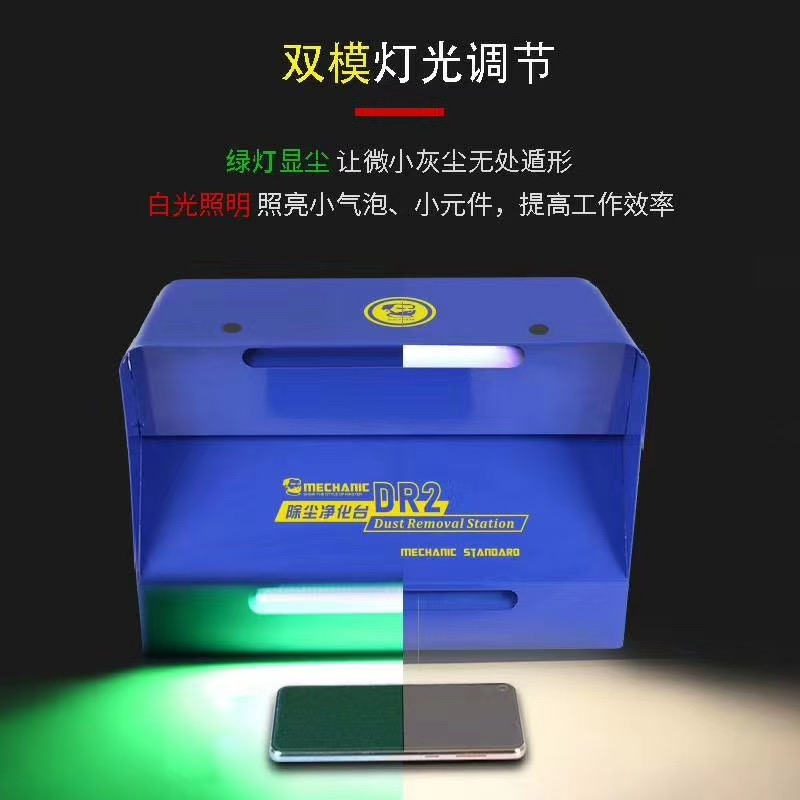 MECHANIC DR2 Dust Purification Station Dust Remove Lamp Tools For Mobile Phone Repair LCD Screen Glass Dedusting|Phone Repair Tool Sets|   - AliExpress