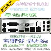 Io i/o escudo placa traseira backplates blende suporte para onda a88g +/128m