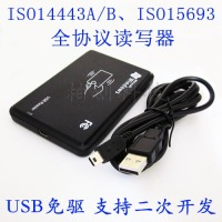 ISO14443A/14443B/ISO15693 Full Protocol Reader IC Card Reader