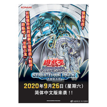 41pcs Yugioh Set Green Eyed White Dragon Simplified Chinese Version SD25 Yu Gi Oh Collection Cards Kids For Children Cards
