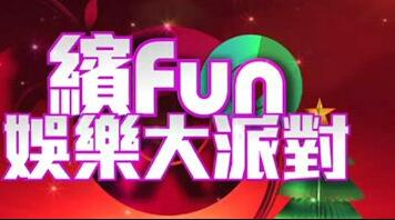 娱乐缤Fun大派对