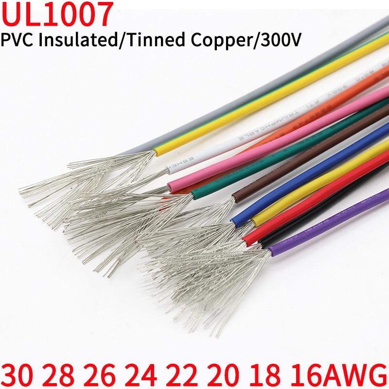 2M/5M UL1007 PVC étamé câble de fil de cuivre 30/28/26/24/22/20/18/16 AWG blanc/noir/rouge/jaune/vert/bleu/gris/violet/Marron/Orange |